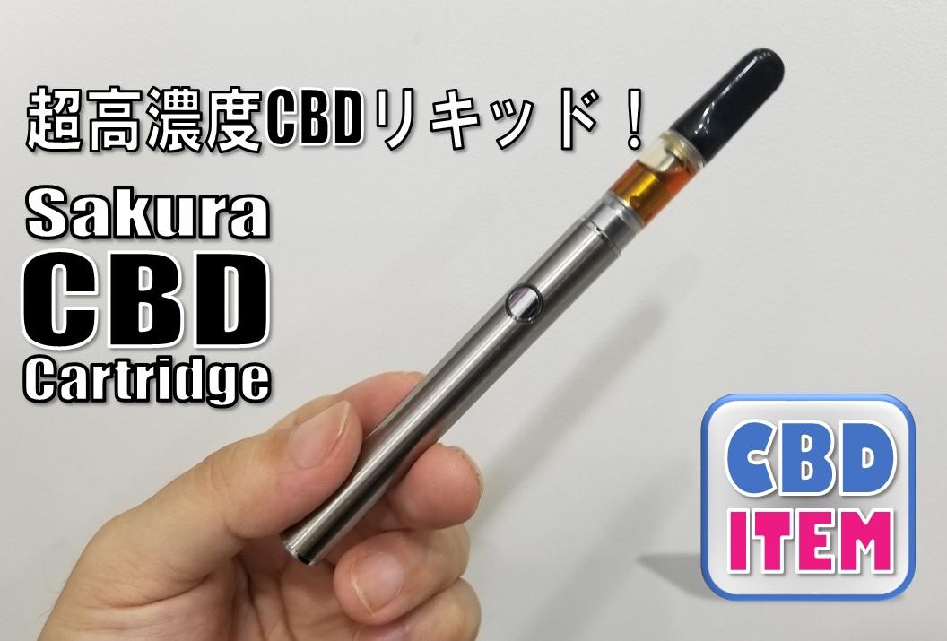 高濃度フルスペクトラムCBDリキッド50%の使い捨てカートリッジ【Sakura Spectrum Cartridge】が効果抜群で最強過ぎた!