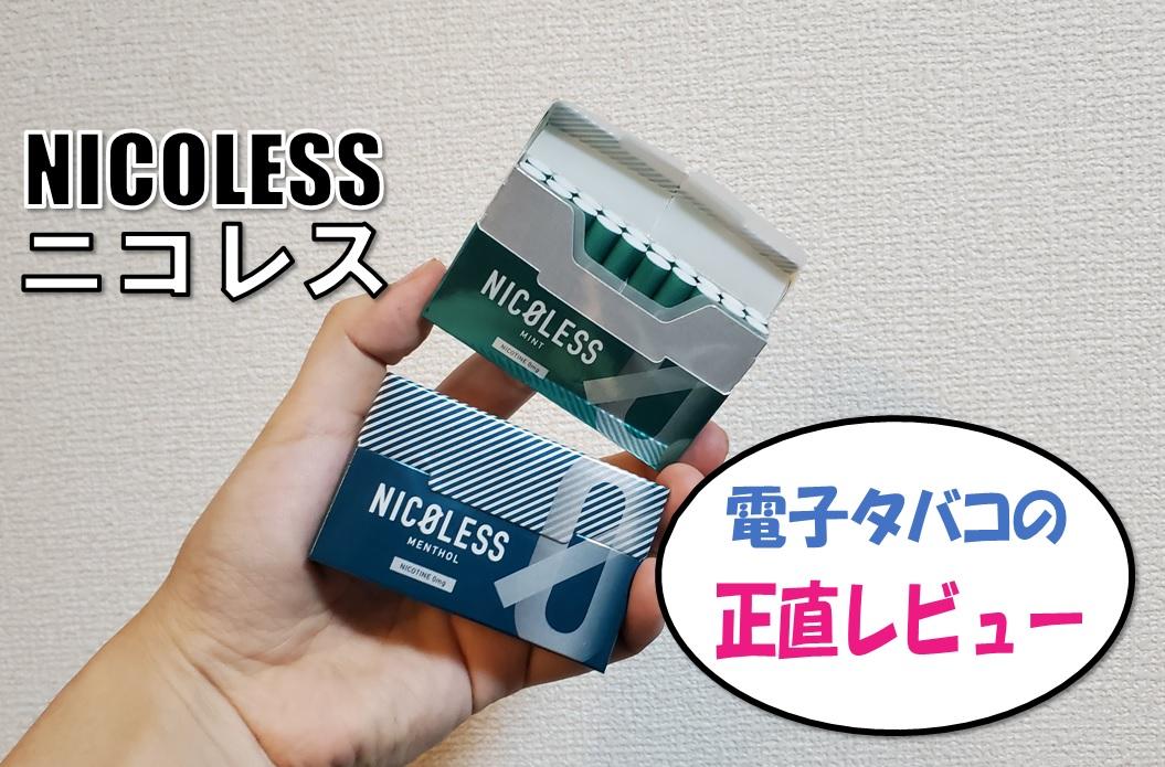 アイコ す ニコレス 【アイコスユーザー必見】ニコレスを脅かす新製品が登場!その名もニ...