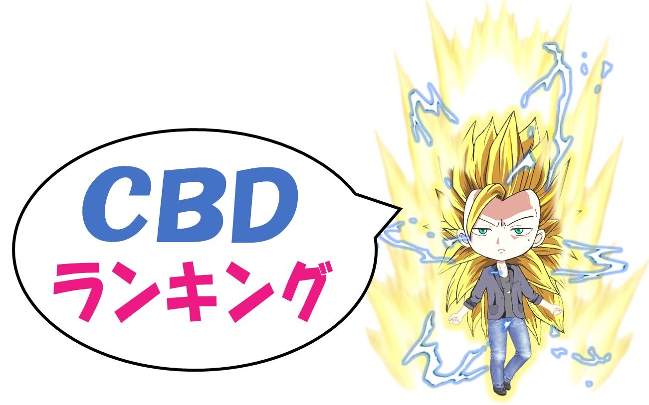 CBDランキング